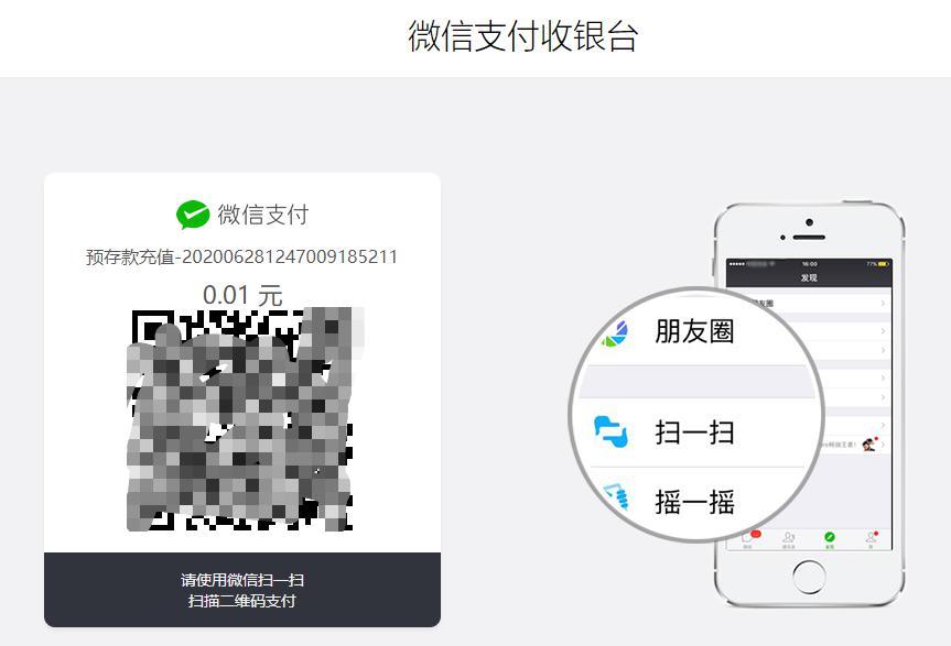 swapidc对接微信H5个人支付接口教程