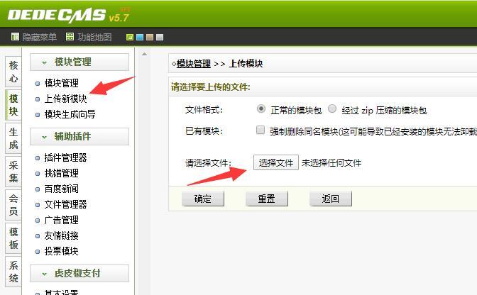 DEDECMS V5.7使用微信H5个人支付教程