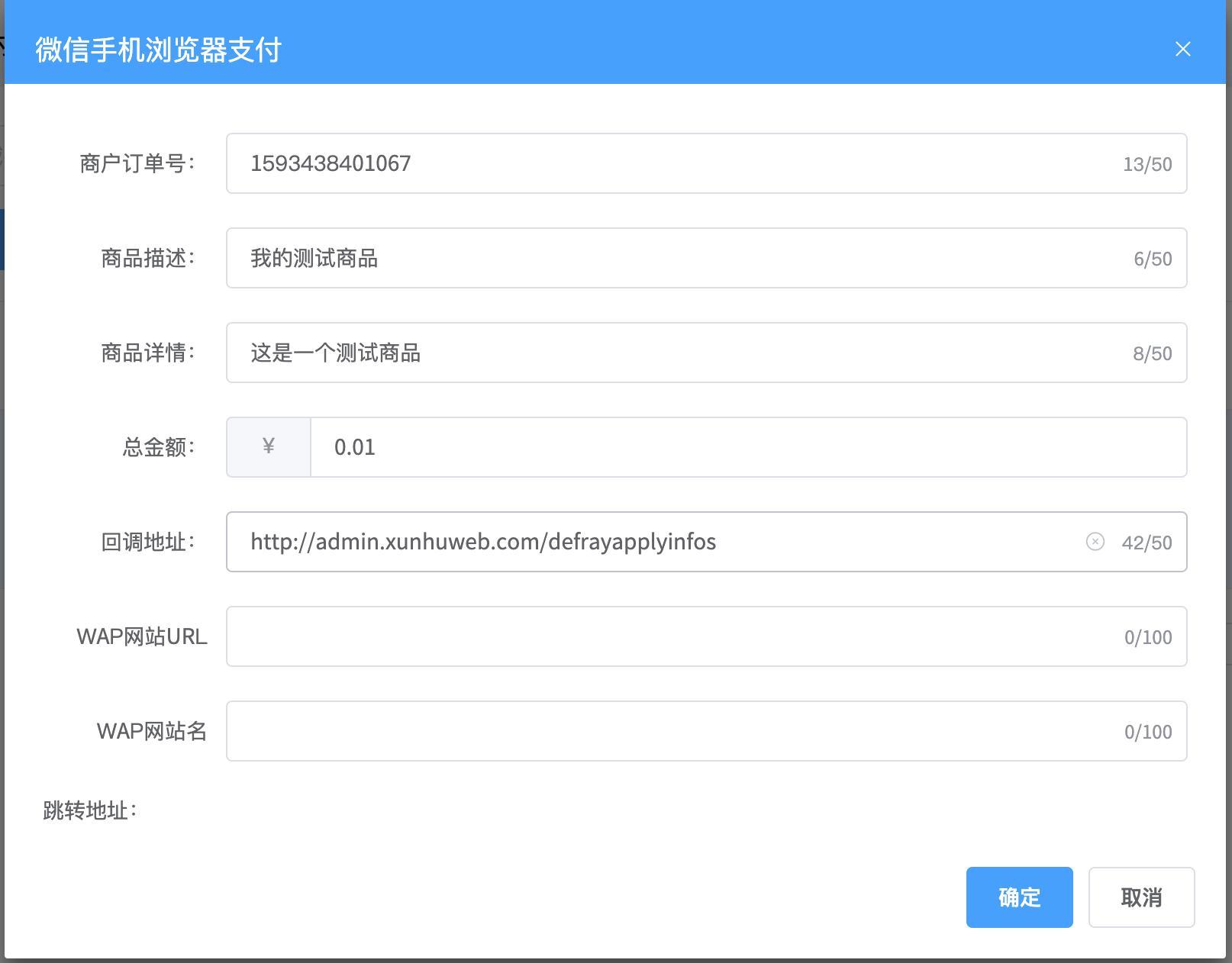 微信H5支付个人接口测试指南