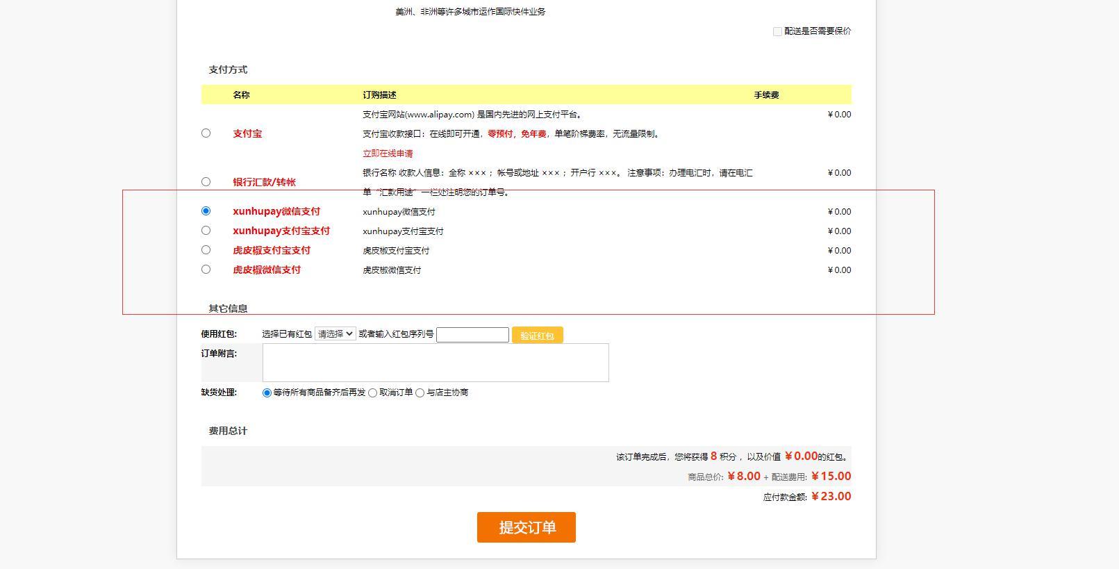Ecshop v2.7.3商城使用微信H5支付教程