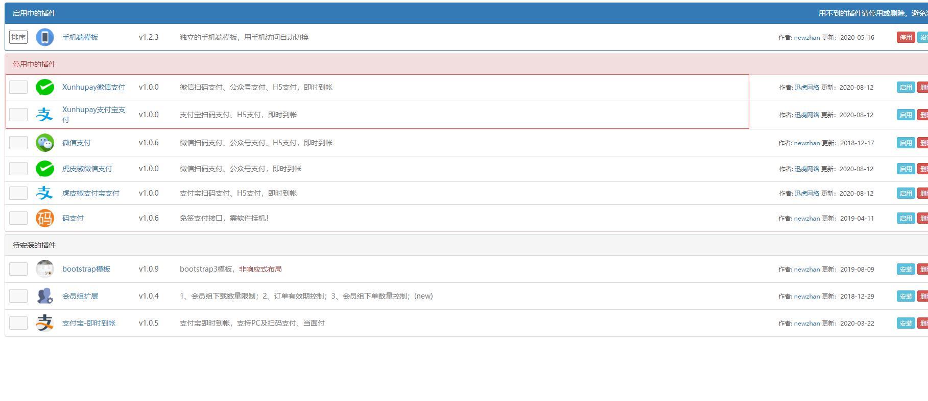 NZCMS 源码下载系统使用微信H5支付教程