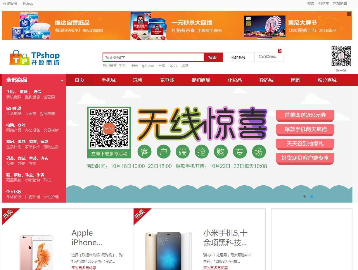 迅虎微信H5支付TPshop微信商城系统插件下载