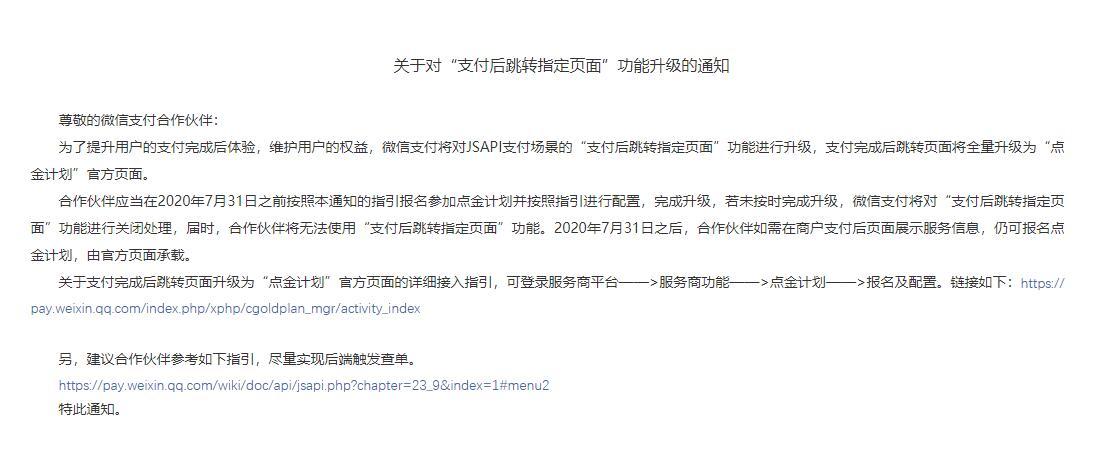 微信JSAPI支付完成后页面被关闭解决方案
